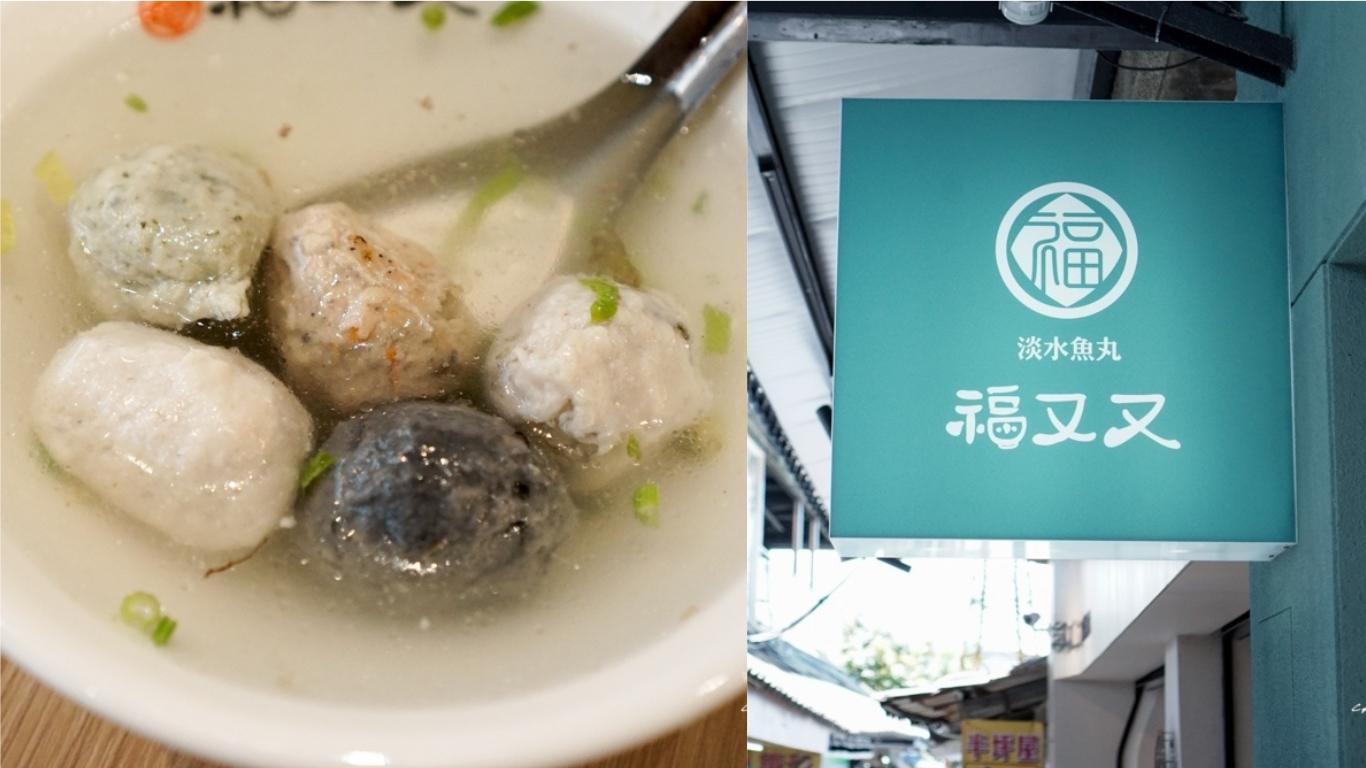 淡水老街福又又魚丸湯|文青風阿給魚丸湯店|奢侈松板豬入料的超Q彈魚丸|菜單價錢