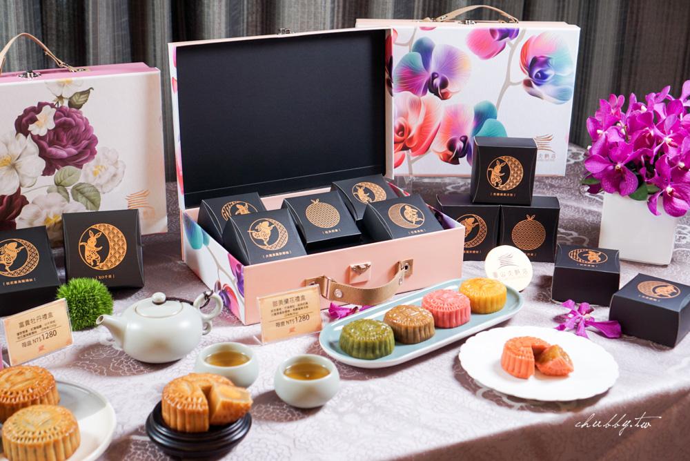 圓山大飯店中秋月餅禮盒│提著花漾行李箱,送給好久不見的你