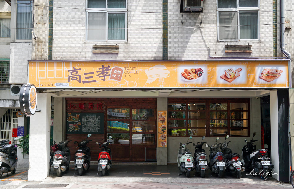 高三孝碳烤土司 麟光站店│姊吃得是校園的回憶!碳烤土司、脆皮菠蘿堡、家傳蘿蔔糕超美味!