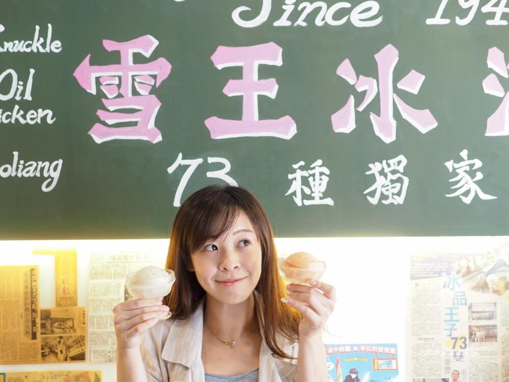 雪王冰淇淋│西門町冰店推薦,豬腳、芥末、台啤口味冰淇淋你敢吃嗎?73口味的老店挑戰你的味蕾極限!