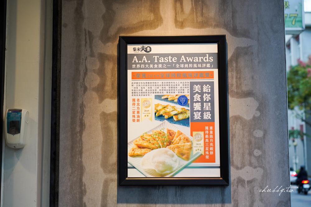 柴米夫妻中式麵館│淡水老街必吃美食!三味聚鼎牛肉麵、芋藏獅子頭、超強蔥油餅,淡水老街美食推薦
