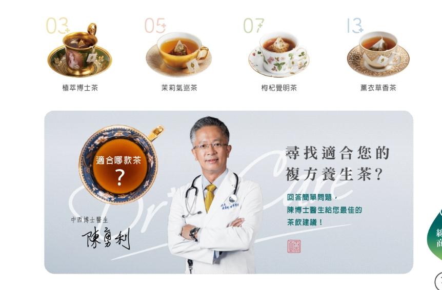 臻品植萃養生茶、植萃皂,博士中西醫師的秘方:揉合東西方花草精華與博士醫生專業配方的養生之道