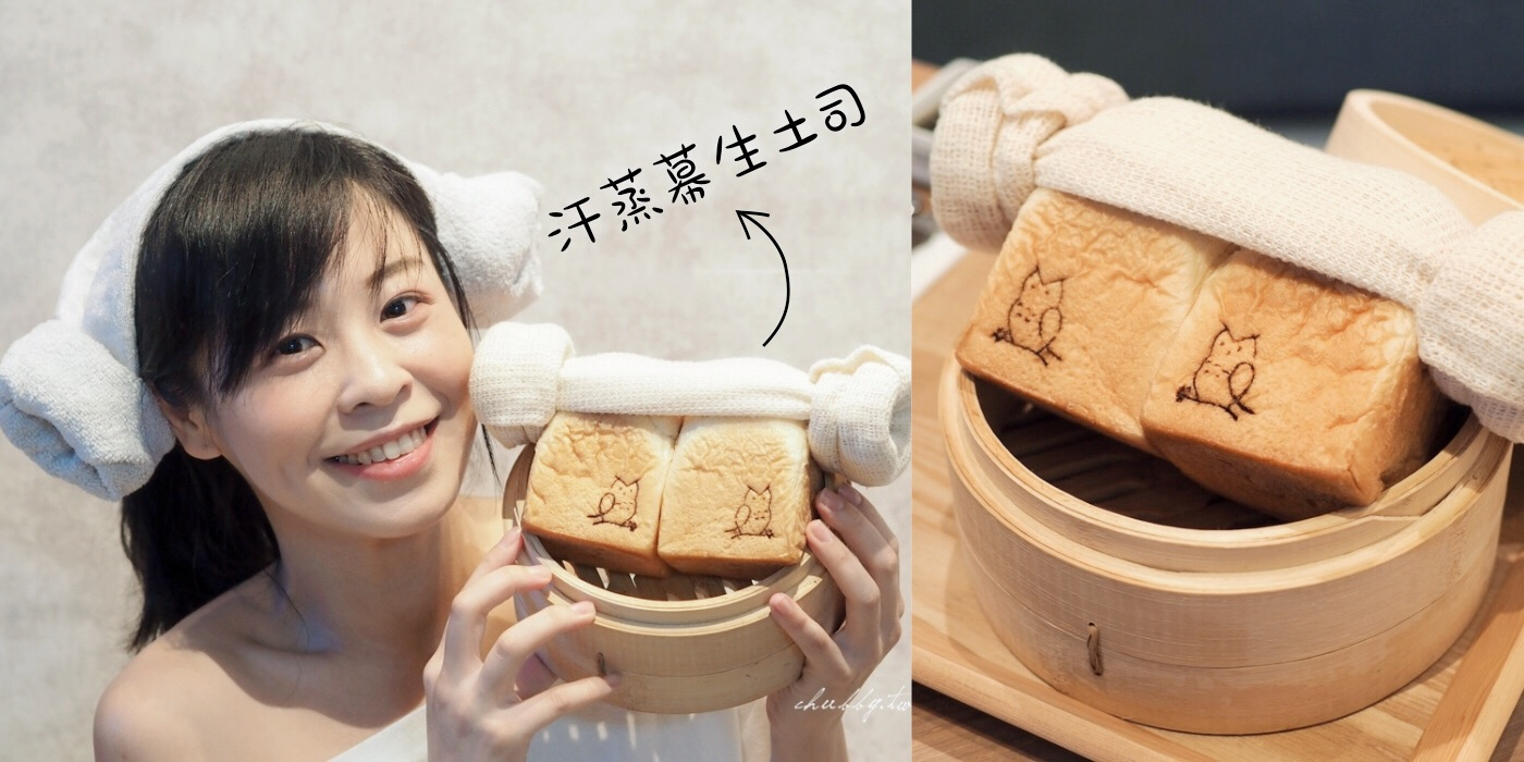 宏匯廣場美食:阿本紅蔘咖啡館,汗蒸幕生土司又可愛又好吃!