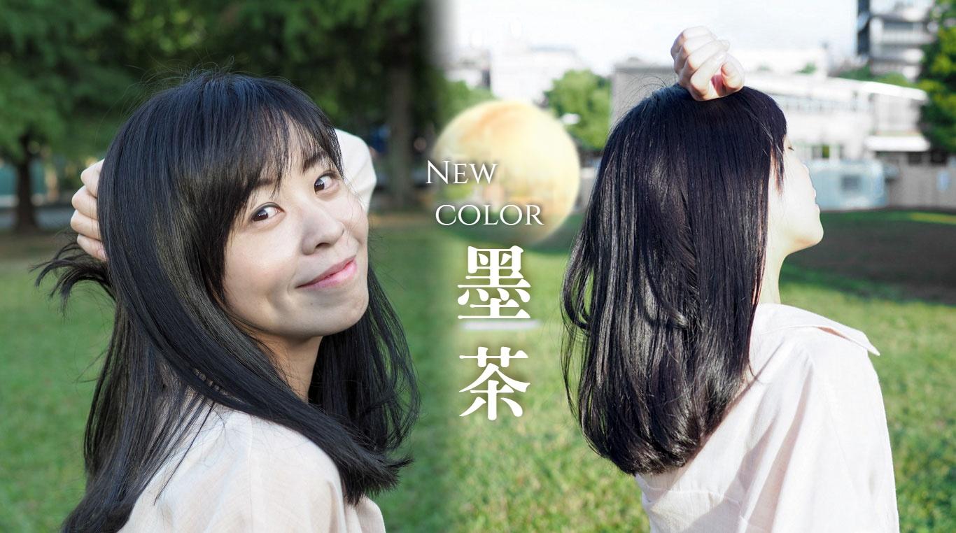 台北車站染髮推薦:2021秋冬流行墨茶色!鄰家女孩的月光氣質、自然溫婉的透明感