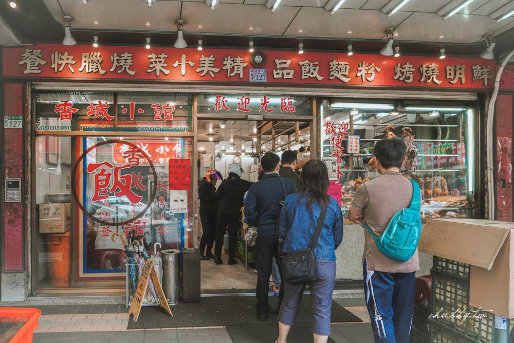 香城燒臘小館,新莊輔大美食,三燒拼盤化皮燒肉必點,新莊輔大排隊燒臘名店