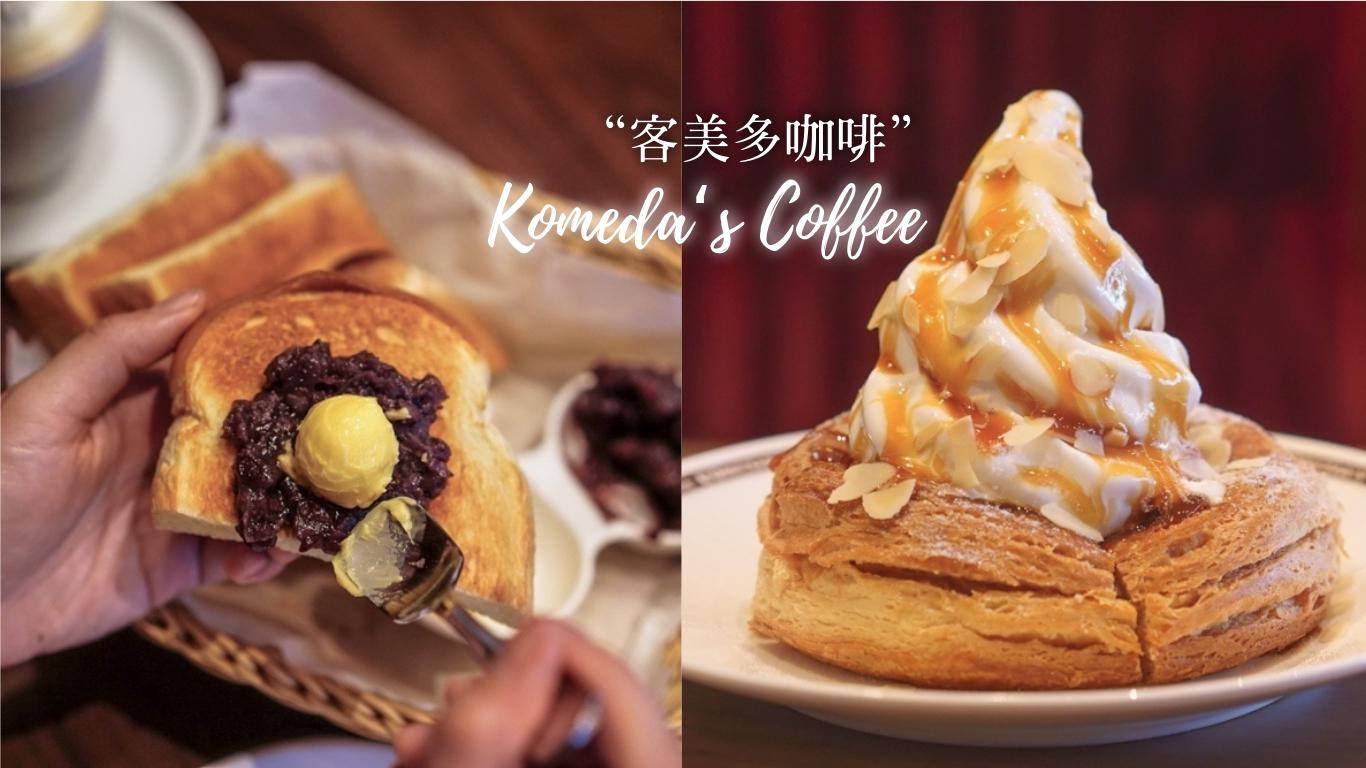 客美多咖啡Komeda's Coffee大直店│捷運劍南路站早午餐推薦,迷人厚片紅豆奶油吐司!
