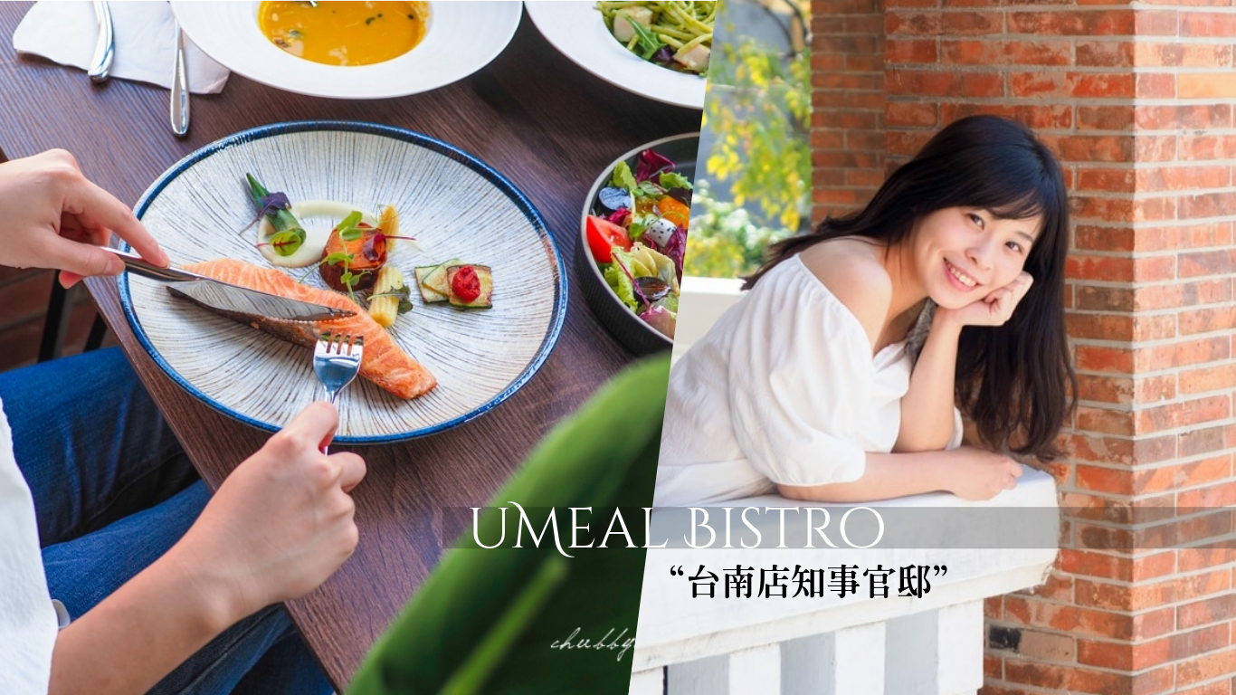 uMeal Bistro台南店知事官邸│在百年古蹟裡享用高級排餐,約會拍照打卡首選!