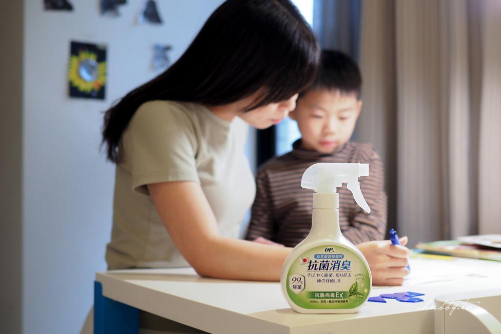 OP愛岩柿抗菌消臭噴霧:可抑制五大病毒、八大壞菌的媽媽救星!我私心大愛的居家抗菌噴霧推薦