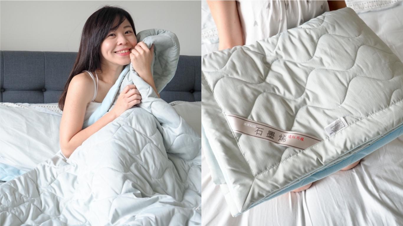 最新助眠科技!醫療級石墨烯舒眠保命毯:輕薄好收納、手腳不冰冷