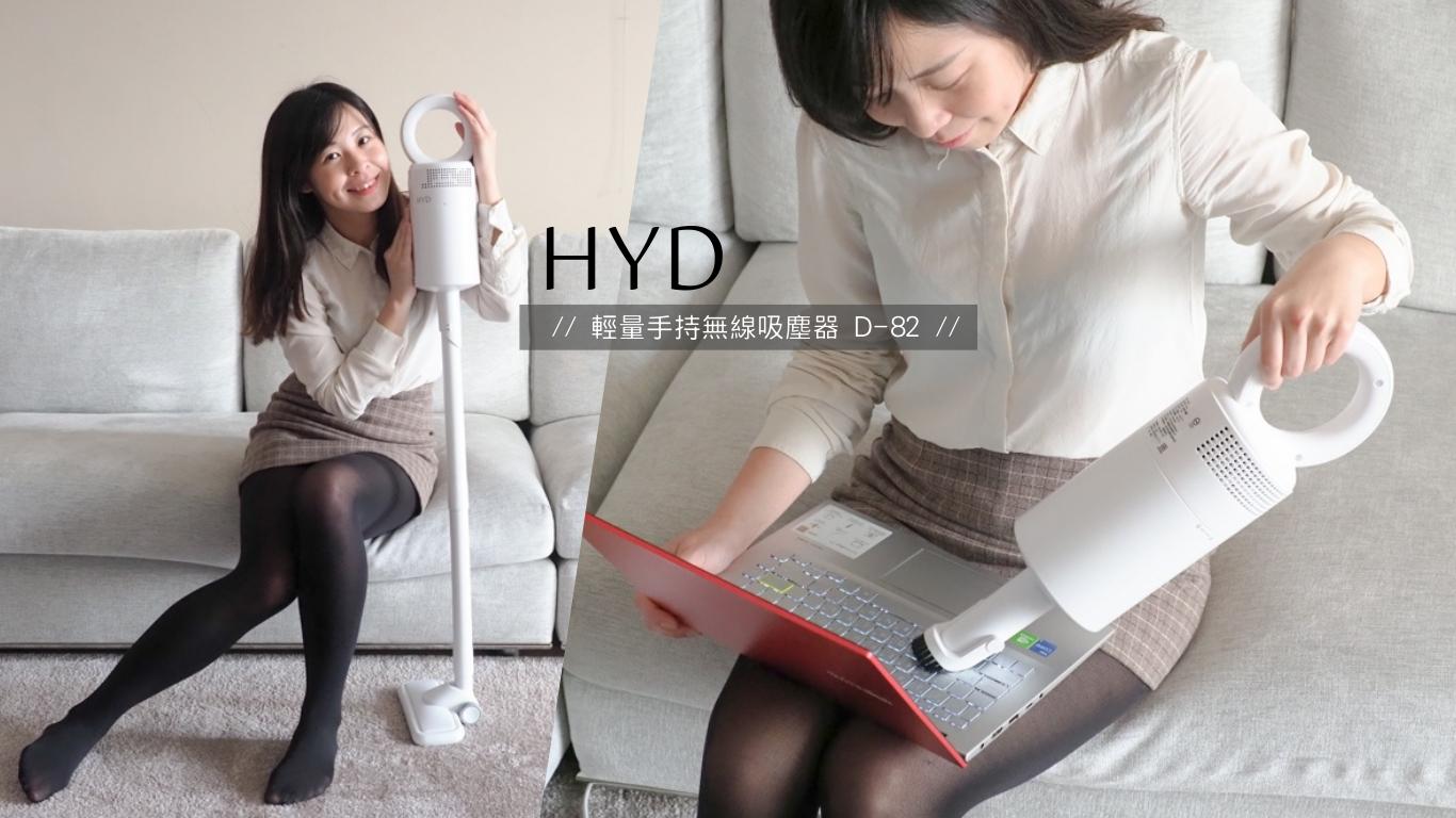 HYD輕量手持無線吸塵器 D-82,小套房、租屋族的居家救星!輕量、手持、無線吸塵器,美型外觀好入手