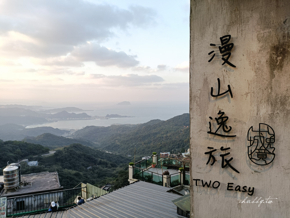 九份最頂級的山海景觀民宿│山城逸境x漫山逸旅入住心得,獨享面海陽台及落地大窗、山城與海洋交會的美麗景致