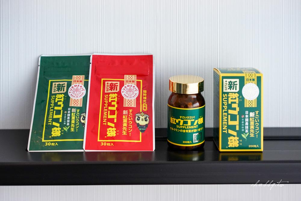 新紅薑黃先生有效嗎?薑黃加兒茶素美顏升級版給你1+1大於二的代謝威力!