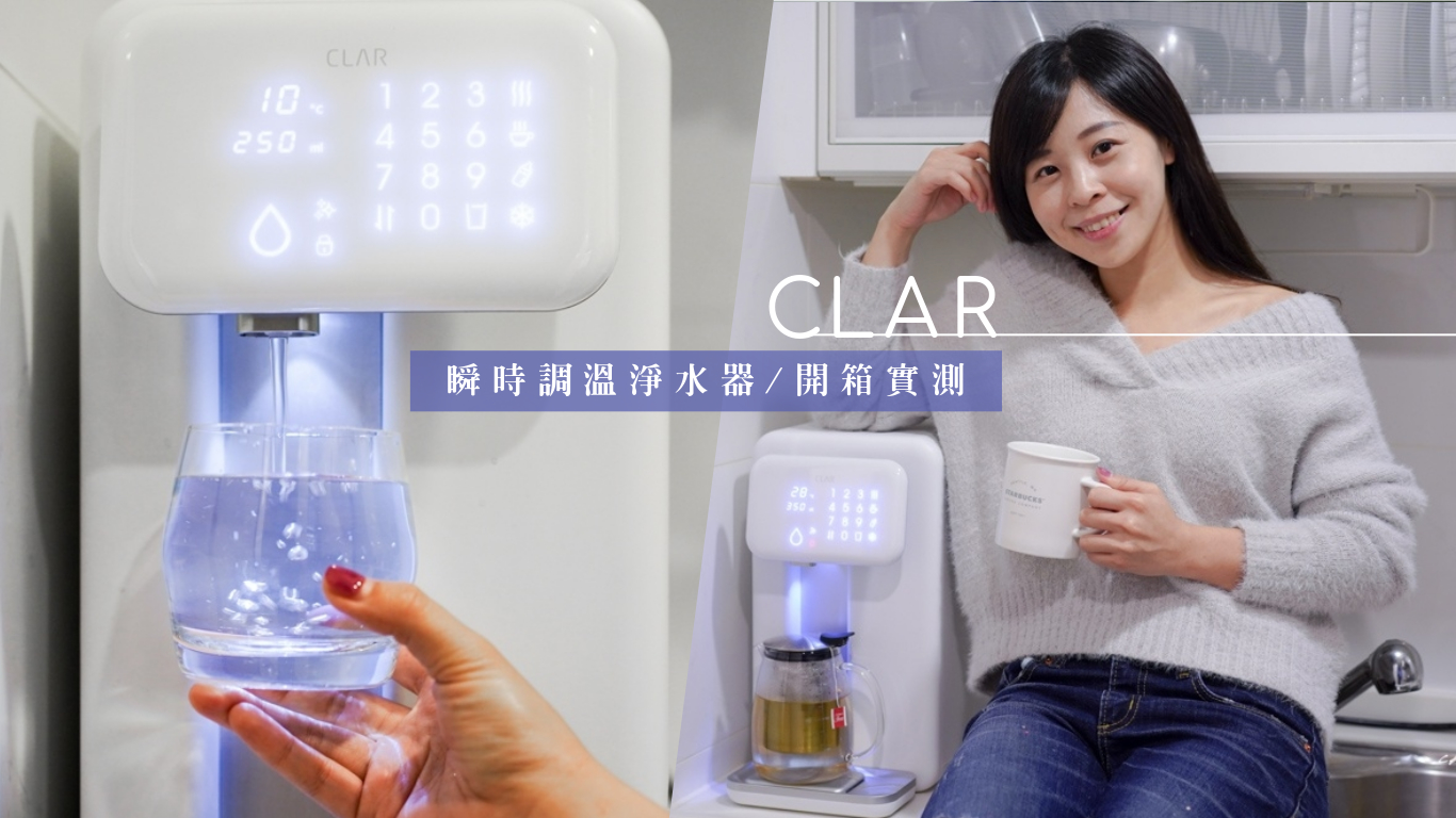 受保護的內容: CLAR瞬時調溫淨水器真的好用嗎?CLAR瞬時調溫淨水器開箱,冰熱溫水一機搞定,自訂出水量及溫度的人性化淨水器,四道濾芯完整守護飲水安全!