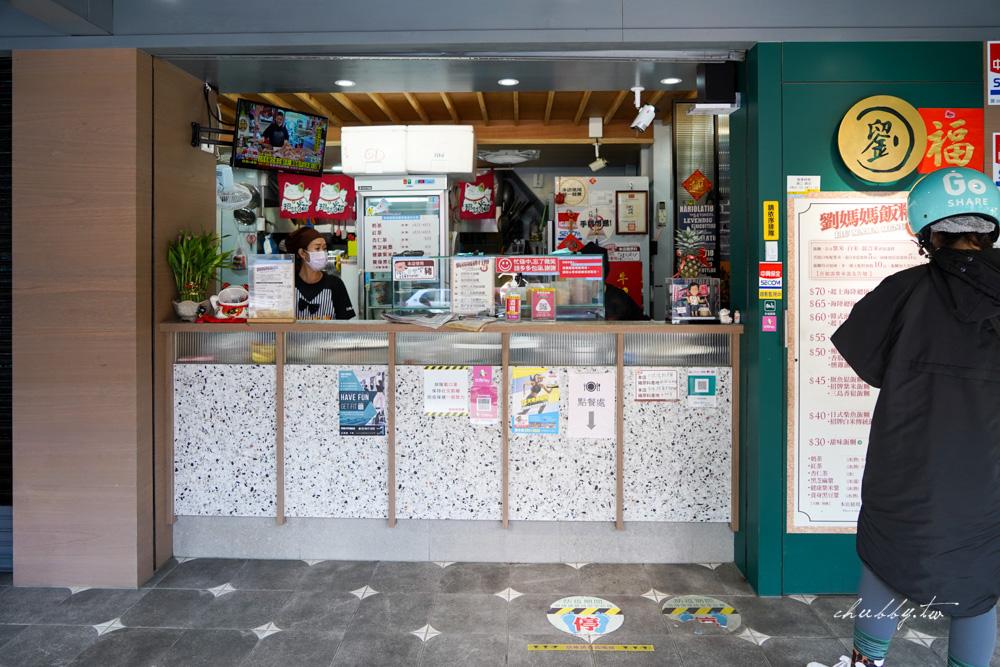 台北古亭劉媽媽飯糰:大份量起士海陸紫米飯糰、鹹鴨蛋飯糰,一顆飽足早午兩餐(菜單、價格)