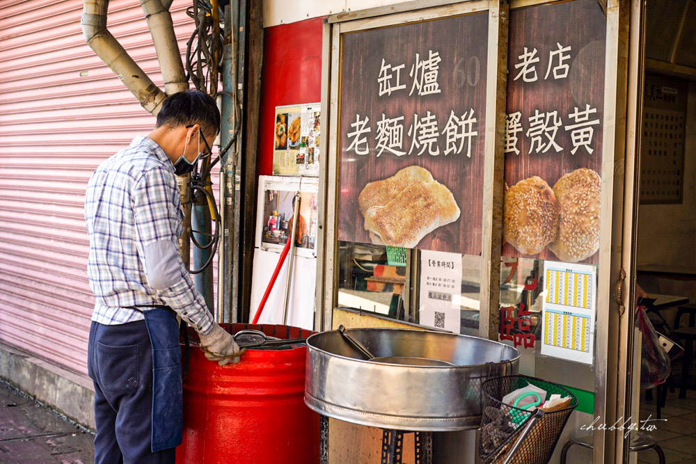 【中正紀念堂美食】張吳記麵餅舖,台北超道地上海厚燒餅!黃橋燒餅、蟹殼黃,江浙燒餅在台灣也吃得到