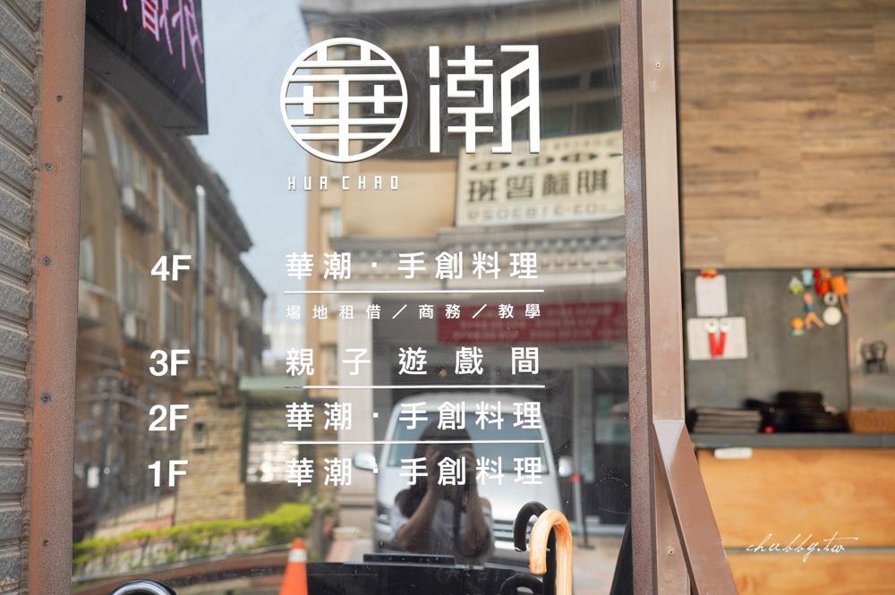 【林口美食推薦】華潮手創料理:名廚阿弟師翻轉道地四川重慶料理、新潮無國界料理餐廳!