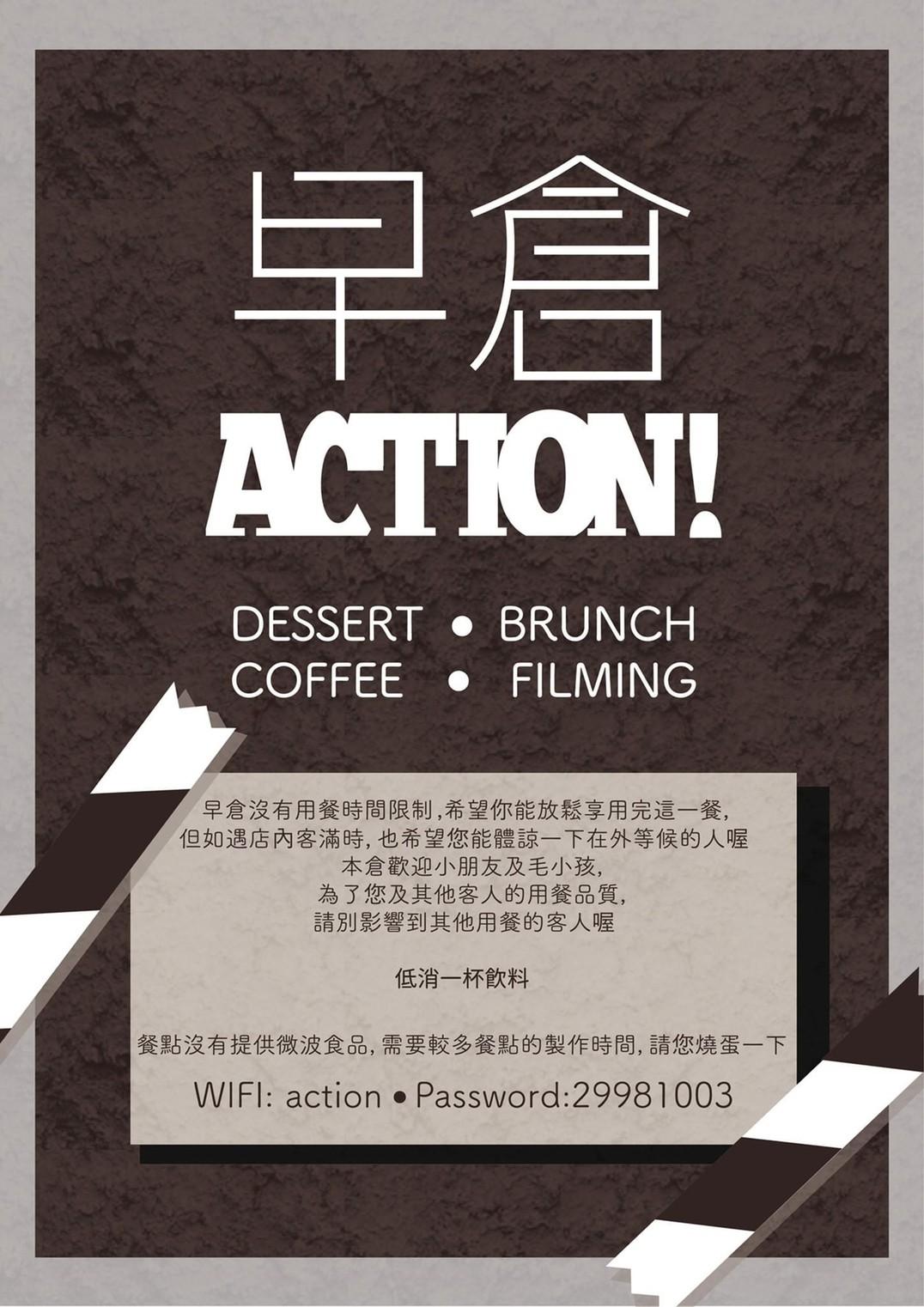 新莊早午餐推薦│Action!早倉,必點隱藏版布丁和黑糖長棍!