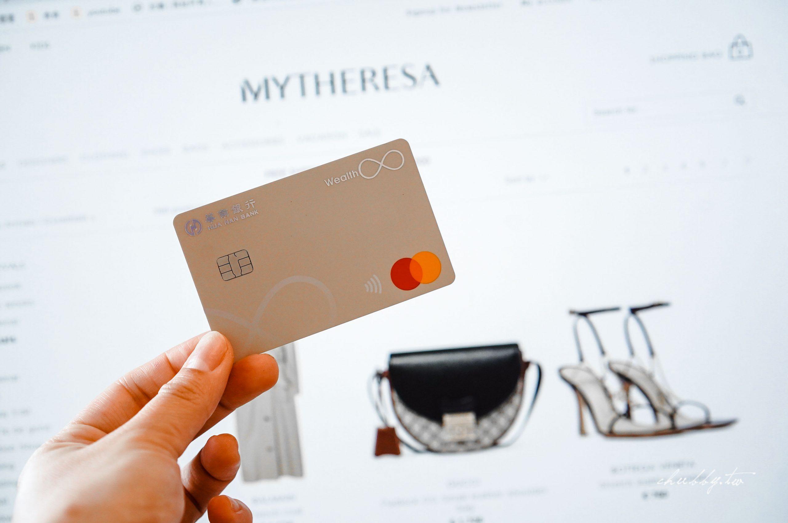 不用再剁手指頭!國外購物網站愛用者必備信用卡:華南銀行Rich+富家卡,幫你一邊儲蓄一邊理財一邊回饋4%-5%