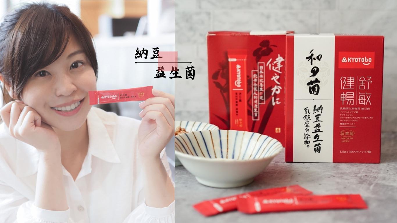 和之菌納豆益生菌,納豆可以做成益生菌?日本人健康不卡卡的秘密武器