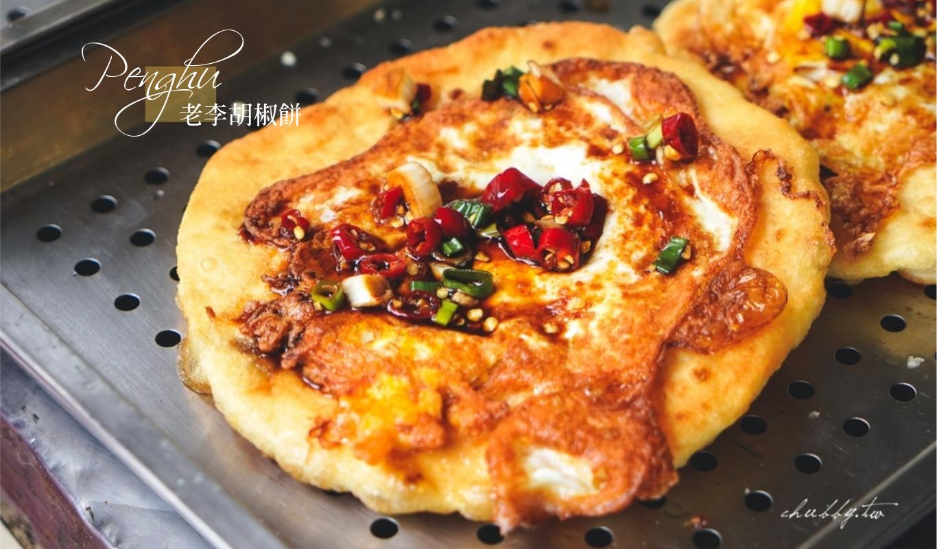 澎湖老李胡椒餅 澎湖唯一1家古法碳火烤炙胡椒餅,內行人都懂得要點炸彈蔥油餅!