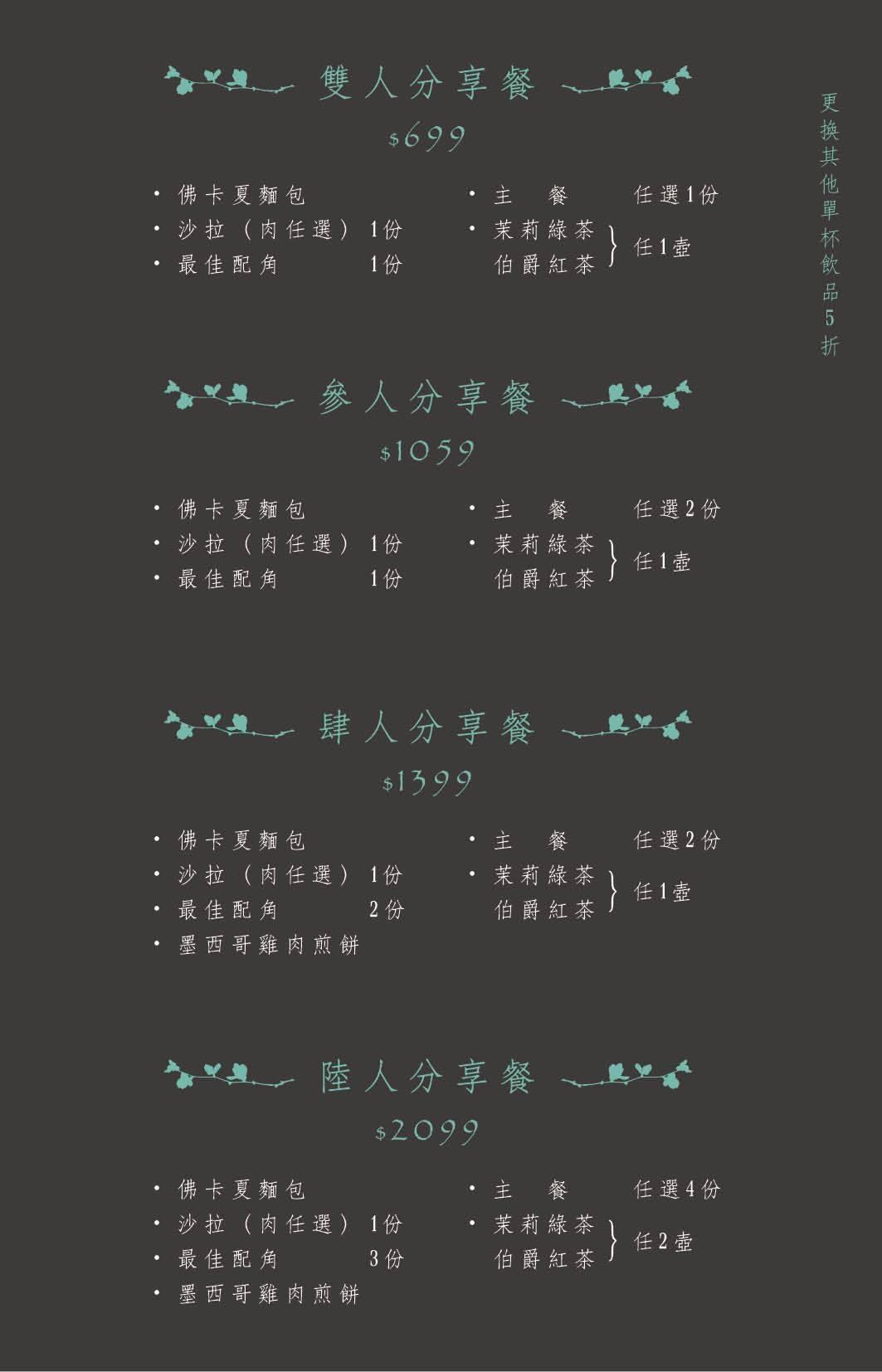 ChuJu雛菊餐桌澎湖店│英倫森林系超人氣網美餐廳,海鮮百寶袋超鮮美必點!雛菊餐桌菜單