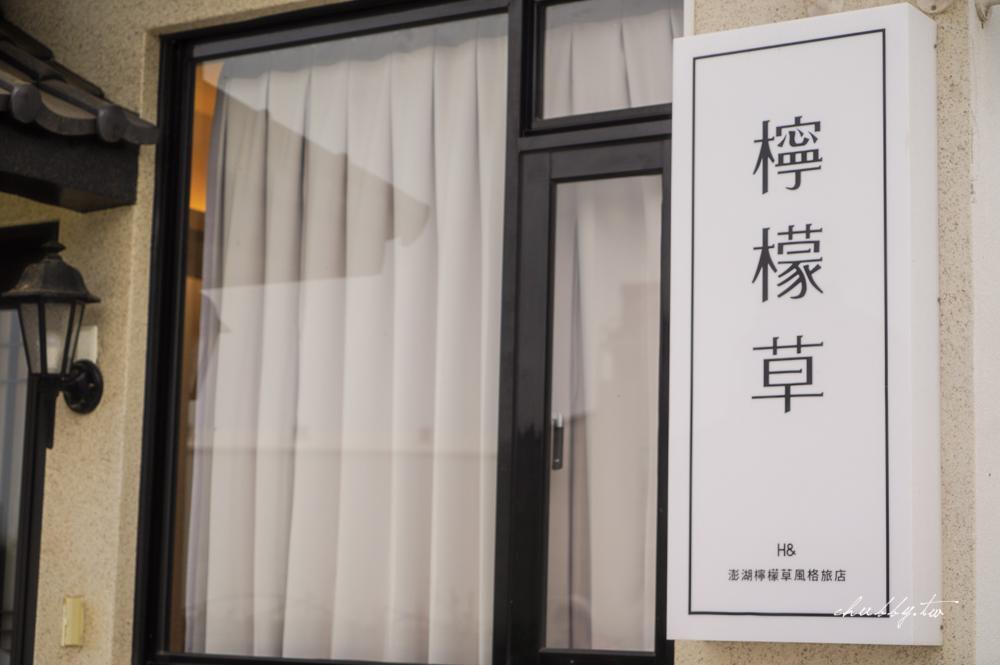 澎湖馬公民宿推薦:H&澎湖檸檬草風格民宿,超大空間的澎湖六人房民宿