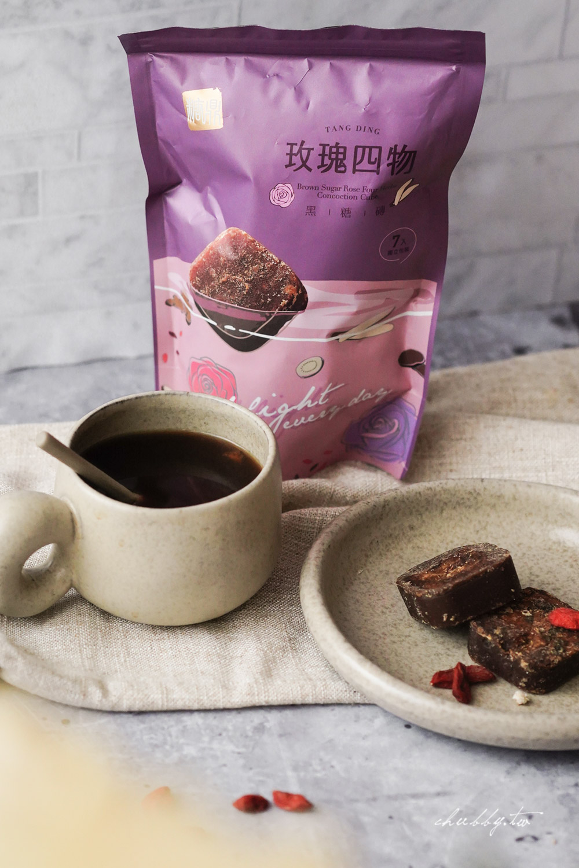 糖鼎黑糖磚:用黑糖照顧女孩的月月困擾,清甜不膩、暖心養生的黑糖磚推薦,黑糖烏龍、冰糖桂花、玫瑰四物口味分享