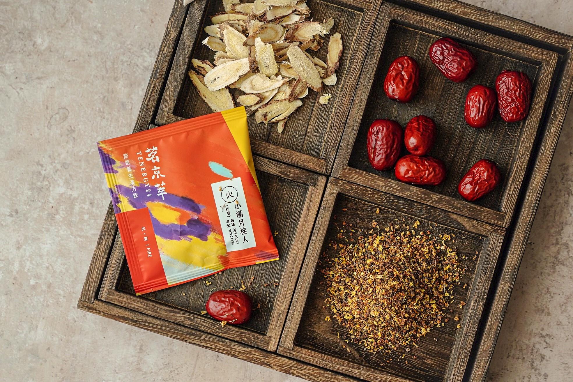 茗京萃 節氣養生漢方飲:防疫就從漢方茶開始,紫蘇薄荷養生防疫茶也可以很好喝!
