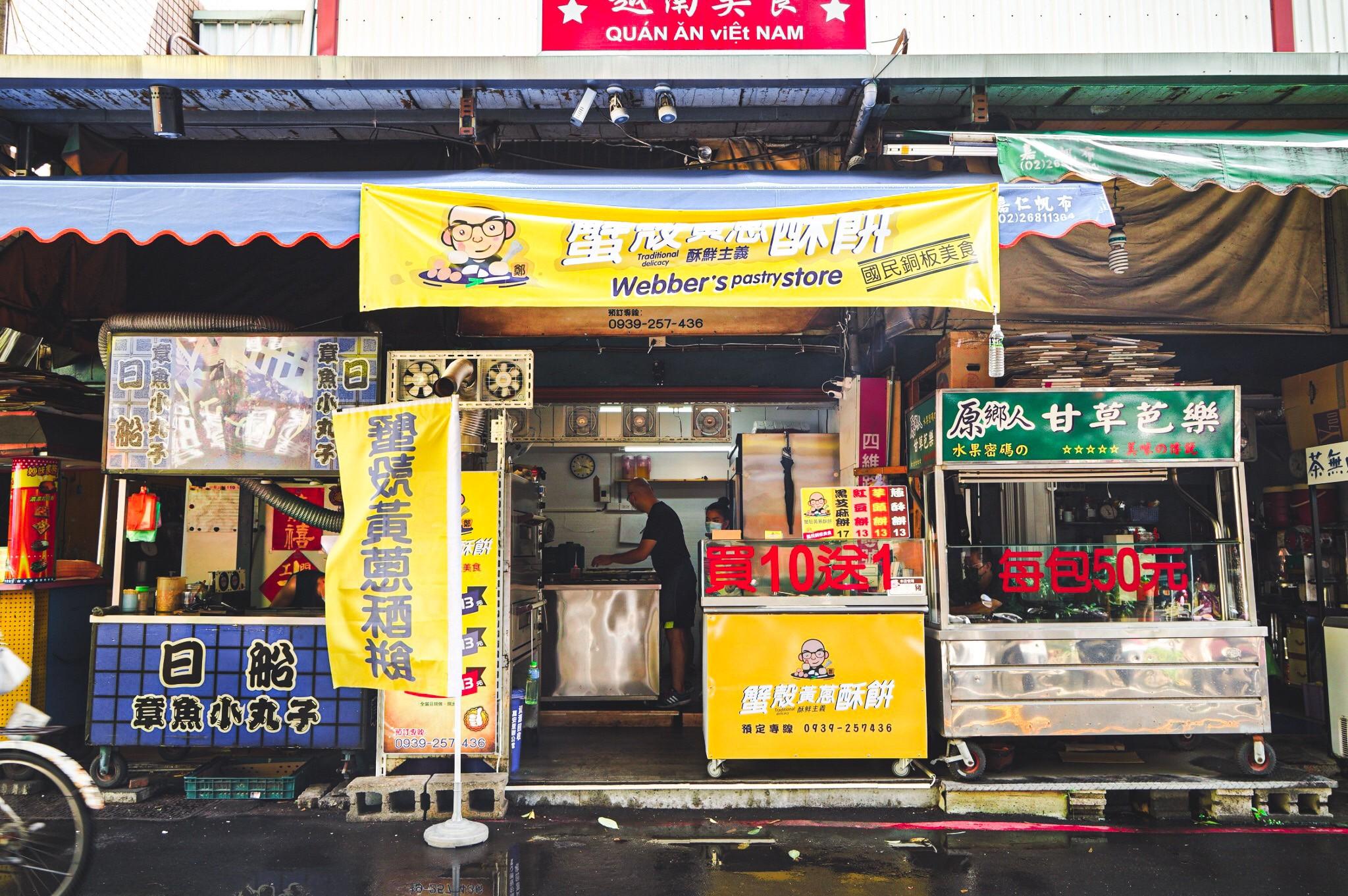 新莊四維市場美食:蟹殼黃蔥酥餅,一顆只要13元,滿滿蔥香豬油和芝麻香的蔥酥餅!