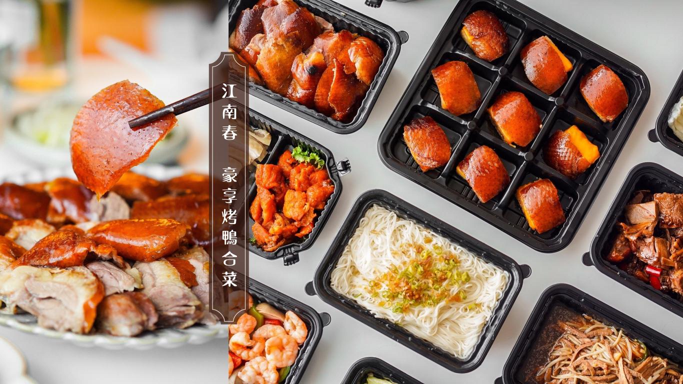 台北福華大飯店江南春烤鴨外帶,整隻掛爐烤鴨+招牌鴨壽司,9菜1湯讓你在家奢華吃烤鴨!