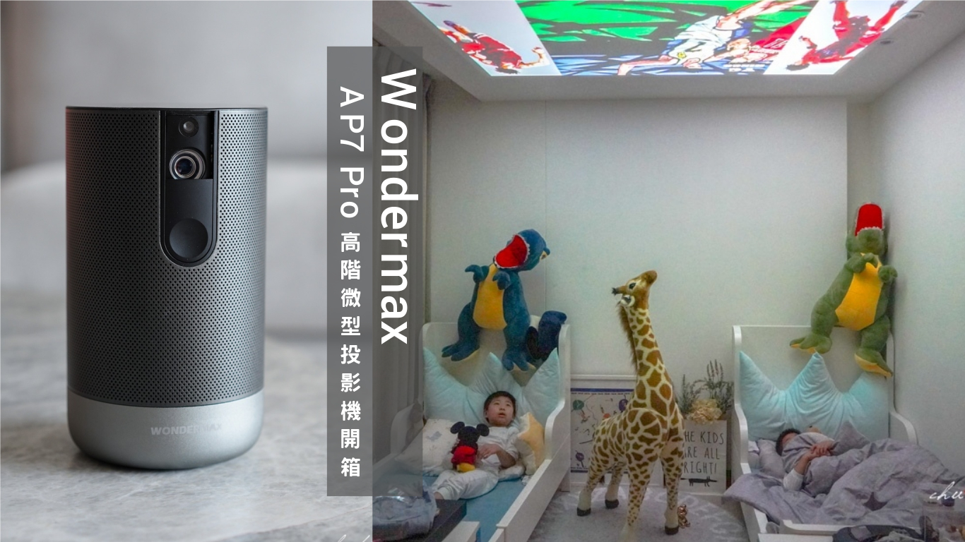 WONDERMAX AP7 PRO FHD智慧微型投影機開箱心得:整個家都是你的電影院!