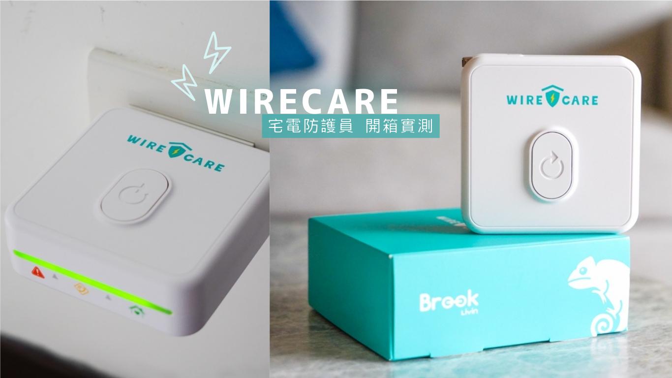 Wirecare宅電防護員開箱!你家電線老化了嗎?居家安全就只差這一台