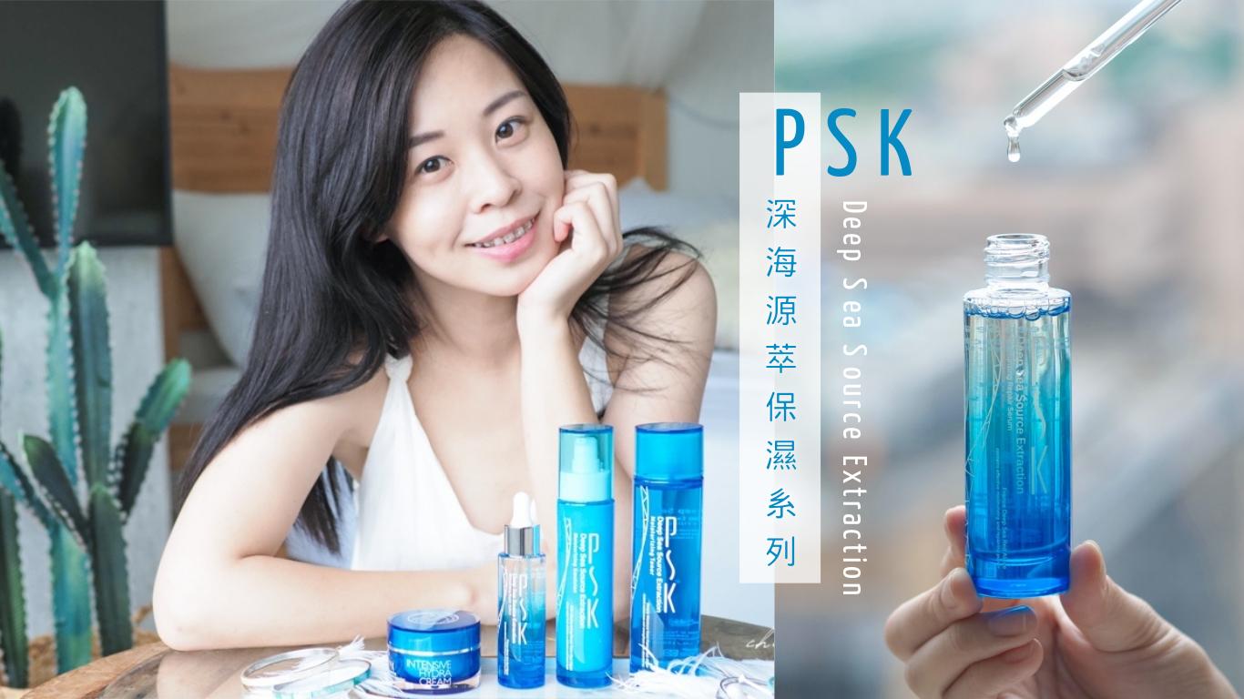 我的敏感肌日常護膚小技巧:PSK深海源萃保濕系列給我滿滿保水亮澤