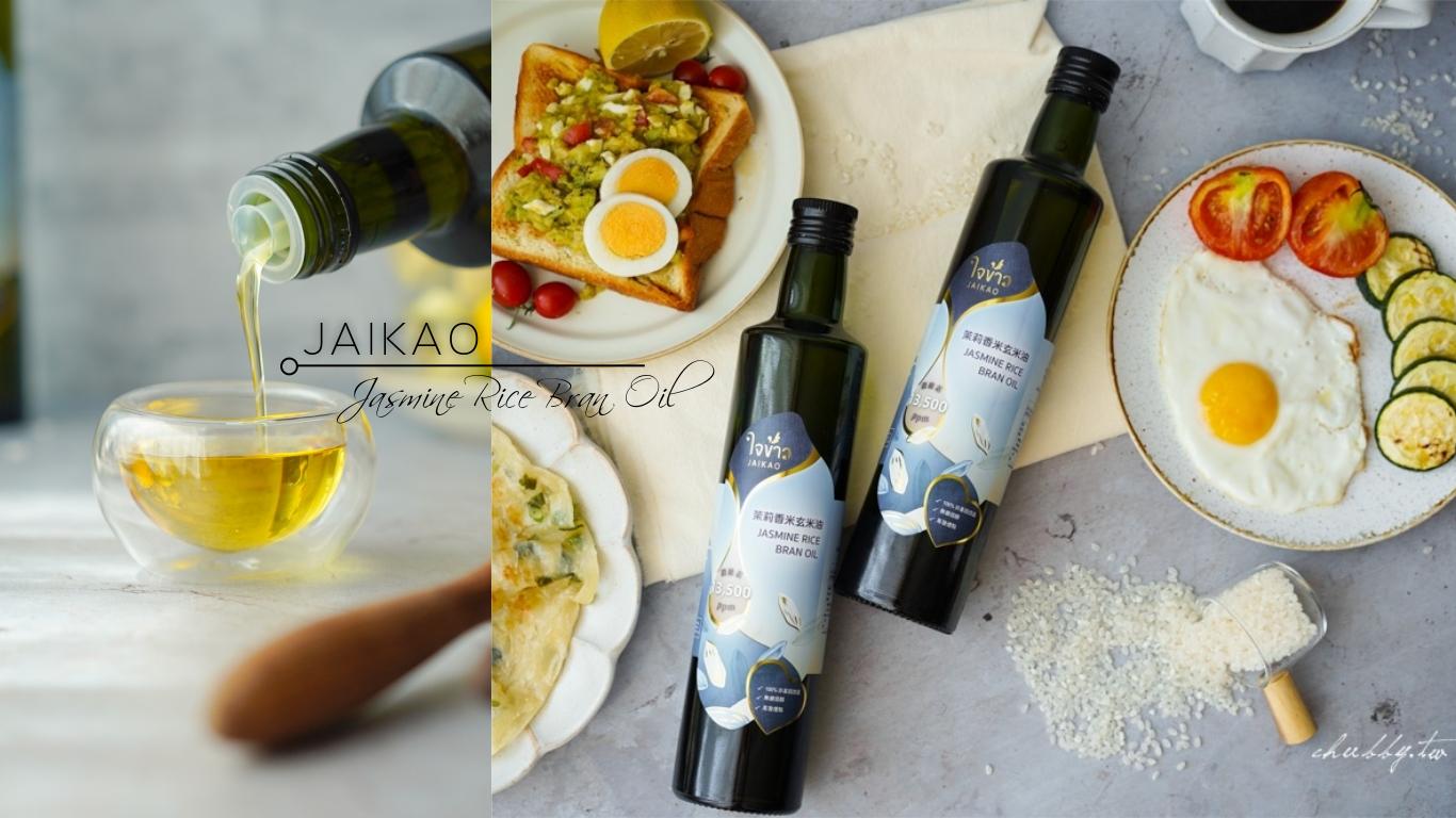 原來油要這樣吃!?『泰國JAIKAO茉莉香米玄米油』:與橄欖油相媲美的高級健康植物油!高穀維素好氣色又好眠