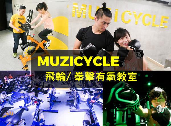 【台北松山|健身房】10月新開幕! MUZICYCLE 飛輪課程/拳擊有氧-和閨蜜一起汗水交融的日子 近南京復興站~