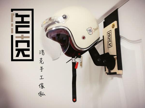 【生活小物】浩克手工傢私-鋼鐵盔架/安全帽架-安全帽也想住帝寶啦~