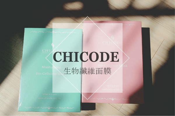 【保養】我的週間集中保養面膜-CHICODE生物纖維面膜 小小分享~
