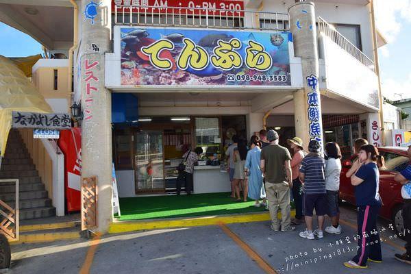 │2017沖繩自由行-Day4│中集:新原海灘 / 奧武島-中本鮮魚店好吃天婦羅 / 奧武島拍照秘境