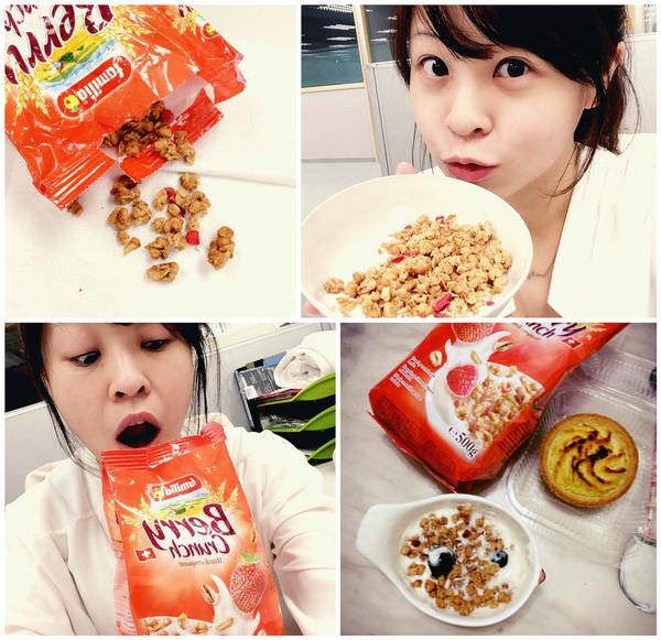 【食】瑞士全家Familia草莓綜合穀物早餐麥片Berry Crunch:終於知道缺貨的原因!