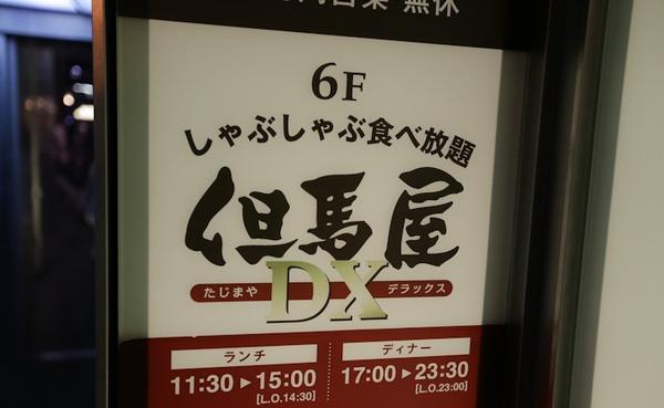 【Day4-日本關西自助行】環球影城跑不停-小小兵樂園&黯然消魂壽喜燒-但馬屋!
