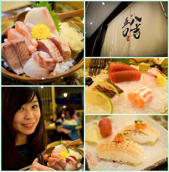 【美食 │板橋】遇見繁華都市中的舒暢鮮食-五口八吉(吾舍) 日本料理,壽司,生魚片,丼飯