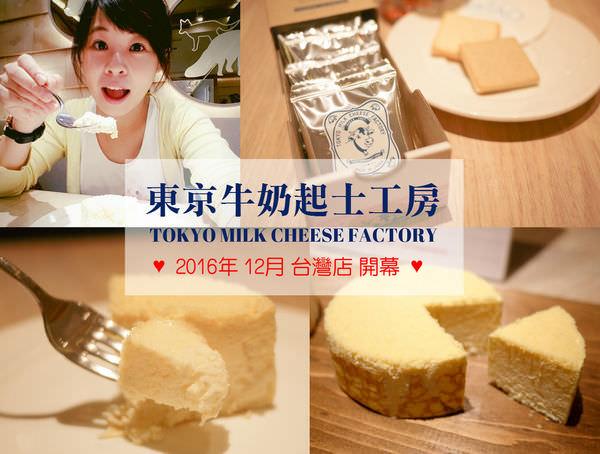 【情報】東京牛奶起司工房將於2016年12月正式進軍台灣! 香濃起司餅乾~可宅配的伴手禮!