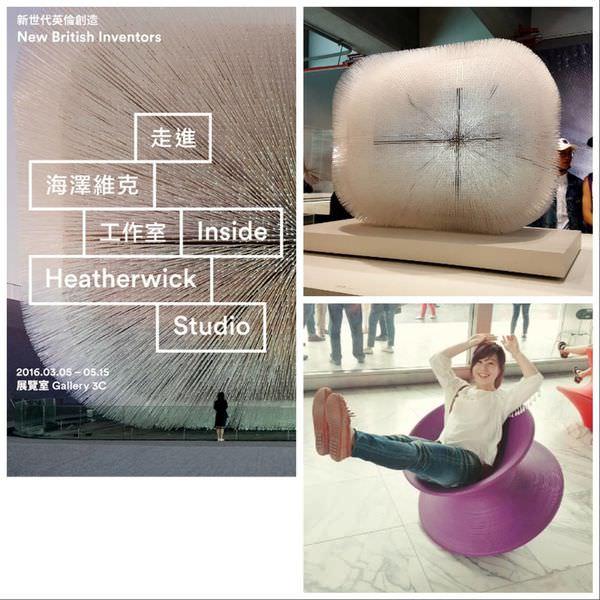 【假日走走】北美館-一趟光和影的旅行:《走進海澤維克的工作室 Inside Heatherwick Studio》