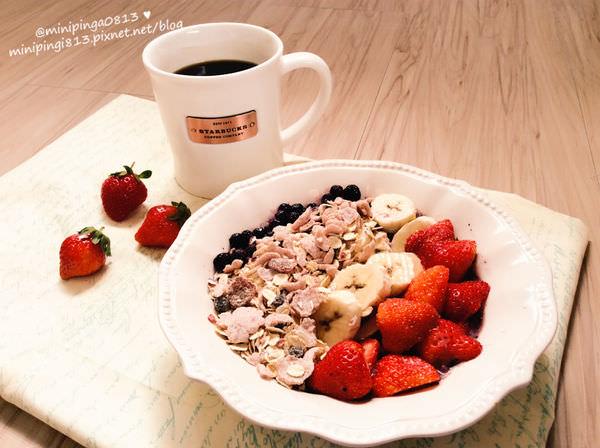 一起吃有機麥片!近期熱愛麥片分享 -有機水果覆盆莓/有機核桃腰果巧克力/有機核桃蔓越莓麥片