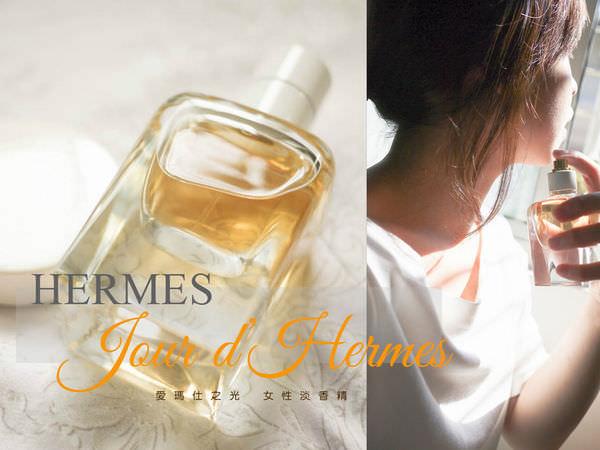 【開香】新香入手! 愛瑪仕之光-HERMES Jour d'Hermes 女性淡香精-一篇很抒情的開香文