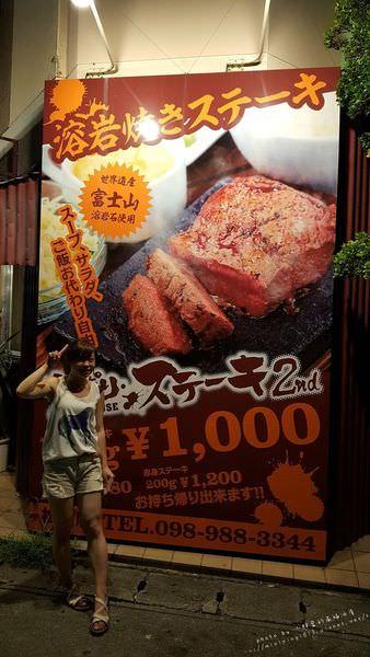 │2017沖繩自由行-Day4│下集:富士山熔岩燒牛排 2號店  やっぱりステーキ2nd(セカンド)/Yappari Steak 2nd